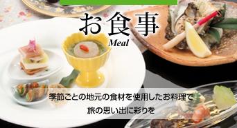 お食事(Meal)季節ごとの地元の食材を使用したお料理で旅の思い出に彩りを