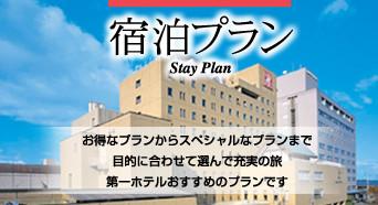 宿泊プラン(Stay Plan):お得なプランからスペシャルなプランまで目的に合わせて選んで充実の旅。東京第一ホテル鶴岡おすすめのプランです。